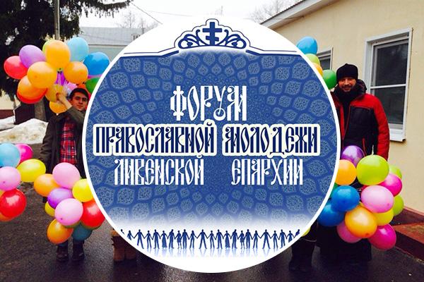 В Ливнах в третий раз пройдет епархиальный Форум православной молодежи