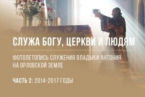 Фотолетопись служения Владыки Антония на Орловской земле. Часть 2: 2014-2017 годы
