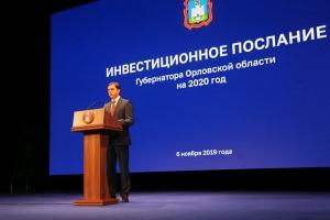 Владыка Тихон посетил Оглашение Инвестиционного послания Губернатора Орловской области на 2020 год