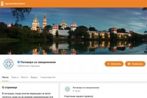 Русская Православная Церковь запускает в Одноклассниках проект онлайн-общения со священниками