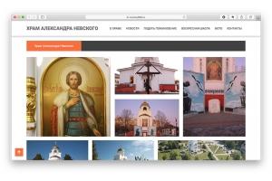 Начал работу сайт прихода св. Александра Невского в 909 квартале