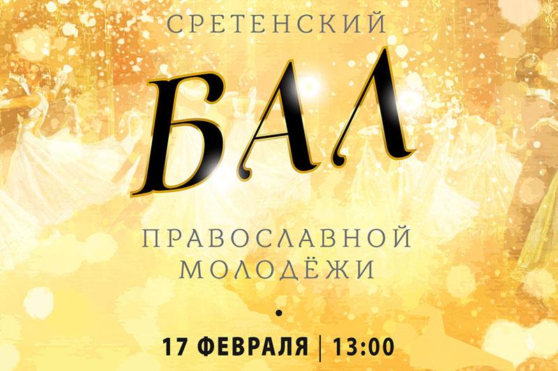 В Орле впервые состоится Сретенский бал православной молодежи