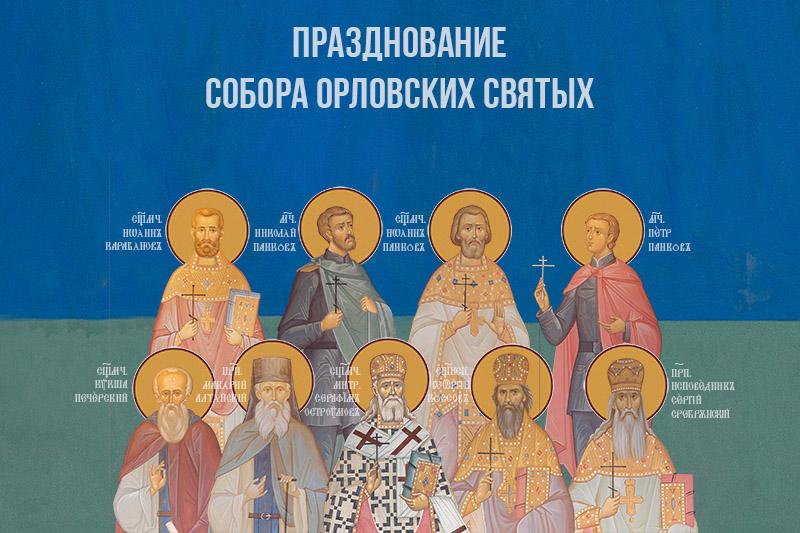 8 сентября впервые отпразднуют Собор Орловских святых. Центром торжеств станет Болхов